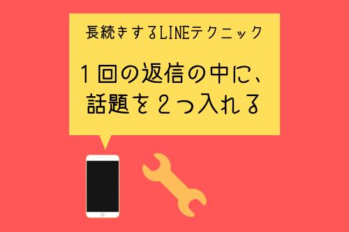 長続きするLINEテクニック4:1回の返信の中に、話題を2つ入れる