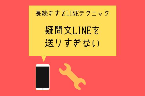 長続きするLINEテクニック2:疑問文LINEを送りすぎない