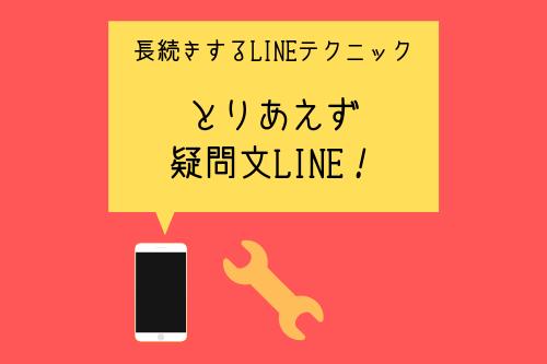 長続きするLINEテクニック1:とりあえず長続きしたいなら疑問文で送っとけ
