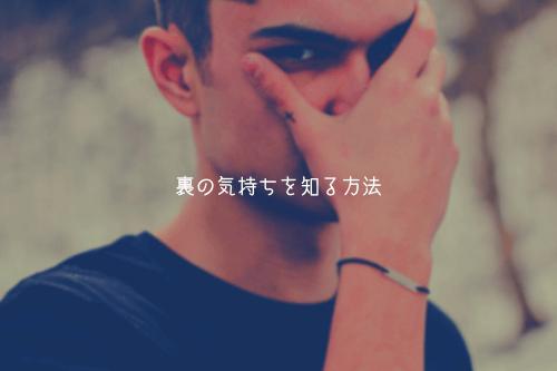 男性の好意の表情に隠された、裏の気持ちを知る方法