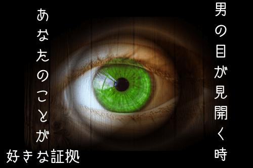 男性が女性にする好意の恋愛表情6:目が見開く!