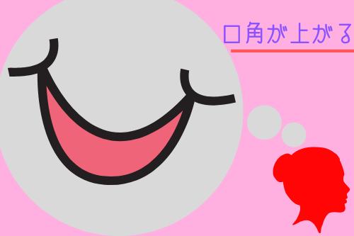 男性が女性にする好意の恋愛表情1:口角が上がる!