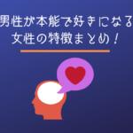 【男が監修】男性が本能で好きになるモテ女性の特徴10選!