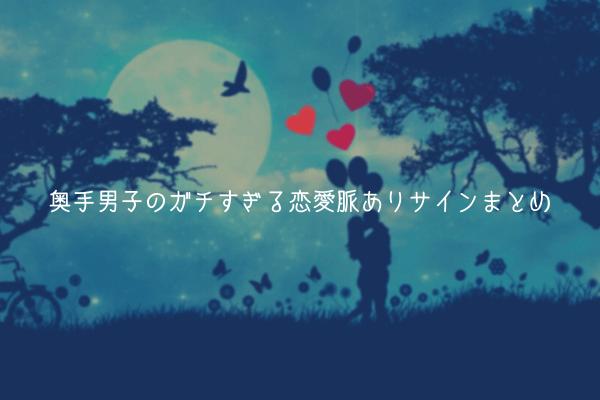 【奥手男子監修】奥手男子のガチすぎる恋愛脈ありサイン