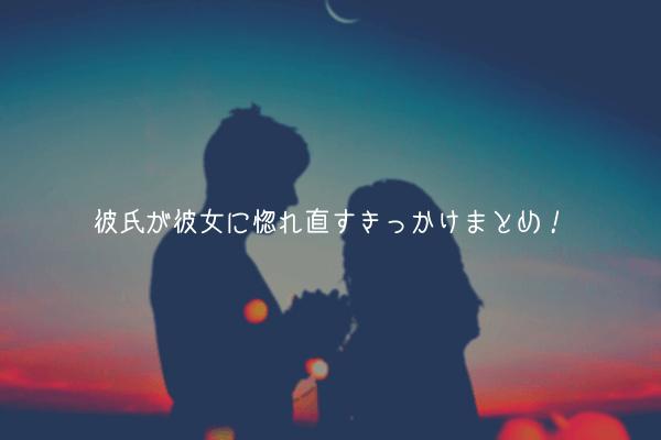 【男監修】彼氏にもう一度振り向いてほしい!彼氏が彼女に惚れ直すきっかけ