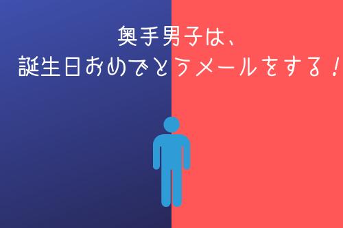 奥手男子の脈ありサイン7:あなたに誕生日おめでとうメールを送る行動をとる!