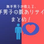 元シャイボーイが教える、奥手男子のガチすぎる恋愛脈ありサイン8選!