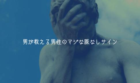 【男監修】男が教える男性のマジな脈なしサイン