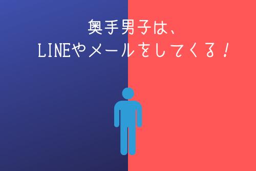 奥手男子の脈ありサイン4:LINEorメールがくる行動をとる!