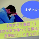 【男がガチ解説!】男性が本気で傷つく言葉はこれ!恋愛NGワード6選