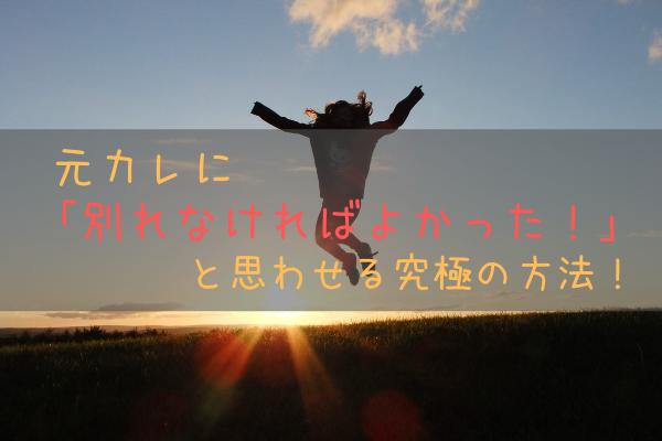 【悪用厳禁】元カレに「別れなければよかった」と思わせる究極の方法5選!