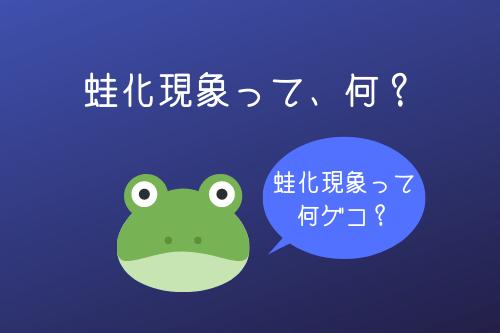 そもそも、「蛙化現象」って何?