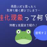 好きだったはずの彼が気持ち悪いと感じる…それ「蛙化現象」かも?特徴と克服法を紹介!