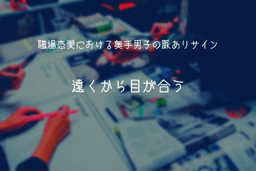 職場恋愛における奥手男子の脈ありサイン2:遠くから目が合う