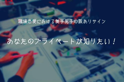 職場恋愛における奥手男子の脈ありサイン3:あなたのプライベートが知りたい!