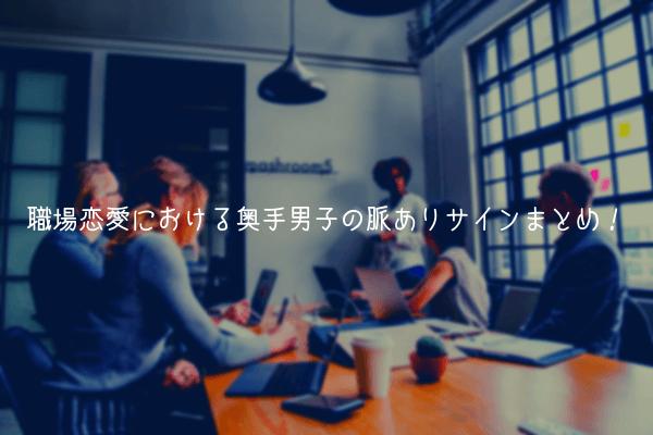 【必見】職場恋愛における奥手男子の脈ありサインをシャイボーイが解説!