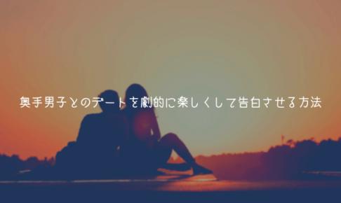 【当事者監修】奥手男子とのデートを劇的に楽しくして告白させる方法