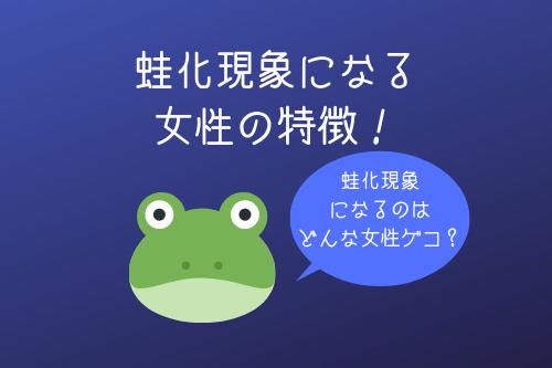蛙化現象になる女性の特徴を解説していく!