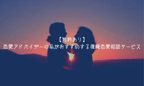 【無料あり】恋愛アドバイザーの私がおすすめする復縁恋愛相談サービス3つ