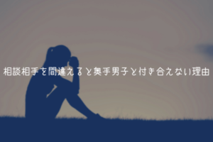 【奥手男子監修】相談相手を間違えると奥手男子と付き合えない理由【実体験解説】