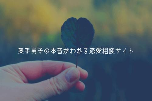 【奥手男子に悩んでる方向け】奥手男子の本音がわかる恋愛相談サイト【必須】
