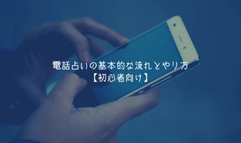 電話占いの基本的な流れとやり方【初心者向け】