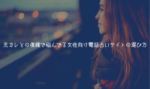 元カレとの復縁で悩んでる女性向け電話占いサイトの選び方+おすすめ5選【やり直す】