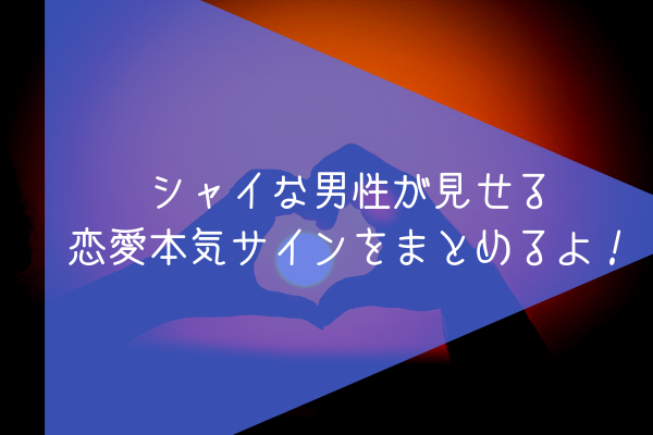 【奥手男子監修】脈あり確定!?シャイな男性が見せる、恋愛本気サインとは?