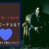【奥手男子監修】シャイな男性からのアプローチは?知らなきゃ損する脈ありサイン!