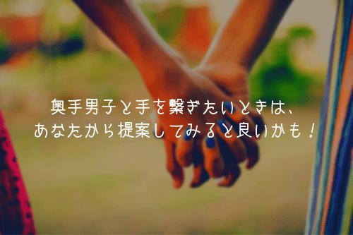 奥手男子と手を繋ぎたいときは、あなたから提案してみると良いかも!