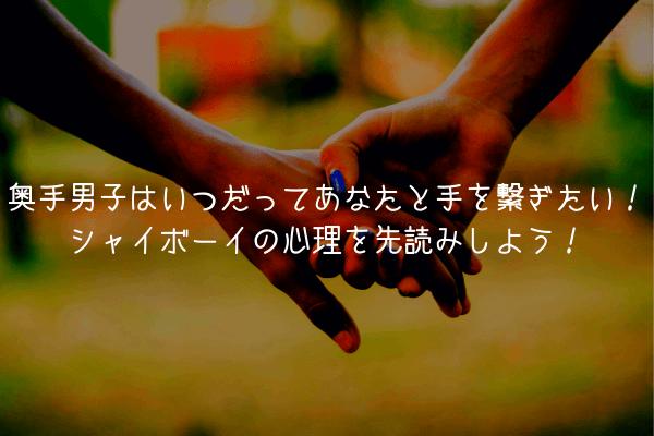 奥手男子はいつだってあなたと手を繋ぎたい!シャイボーイの心理を先読みしよう!