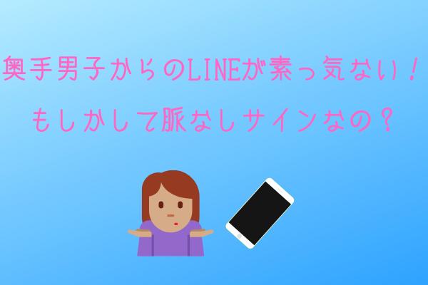 【奥手男子監修】奥手男子からのLINEがそっけない!もしかして脈なしサインなの?