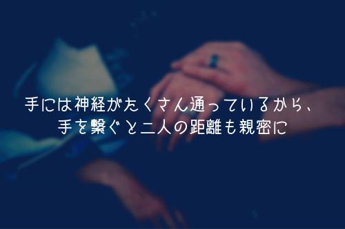 手には神経がたくさん通っているから、手を繋ぐと二人の距離も親密に