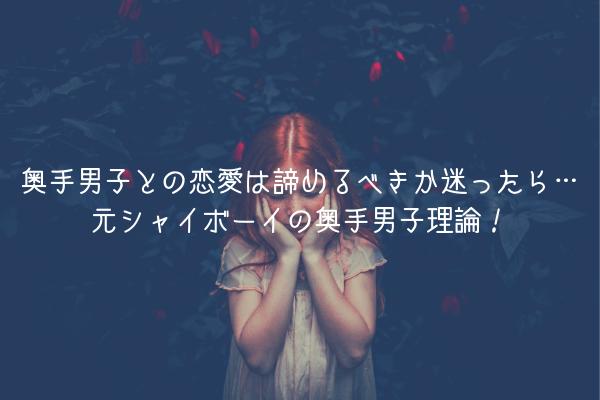 奥手男子との恋愛は諦めるべきか迷ったら…元シャイボーイの奥手男子理論!