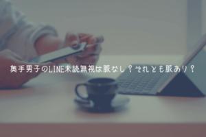 【奥手男子監修】奥手男子のLINE未読無視は脈なし?それとも脈あり?