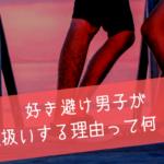 【男監修!】好き避け男子があなたを嫁扱いする99%確実な理由はコレ!
