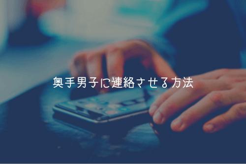 奥手男子に連絡させる方法【正直、ムズい】