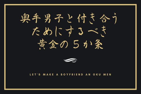 【奥手男子監修】奥手な男性と付き合うまでにあなたがするべき黄金の5か条!
