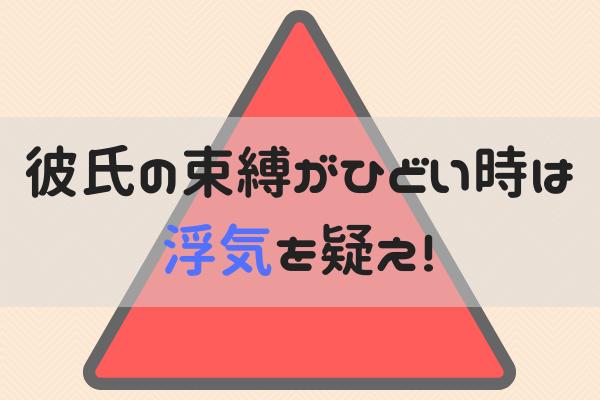 【知っ得】彼氏の束縛がひどい→浮気してる可能性超大!