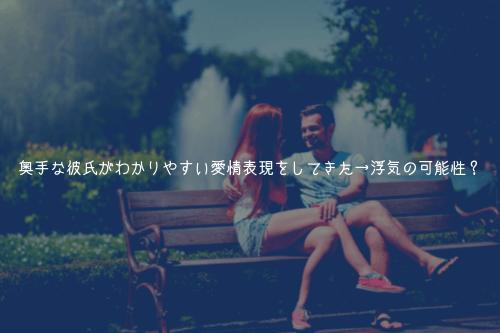 奥手な彼氏がわかりやすい愛情表現をしてきた→浮気の可能性?