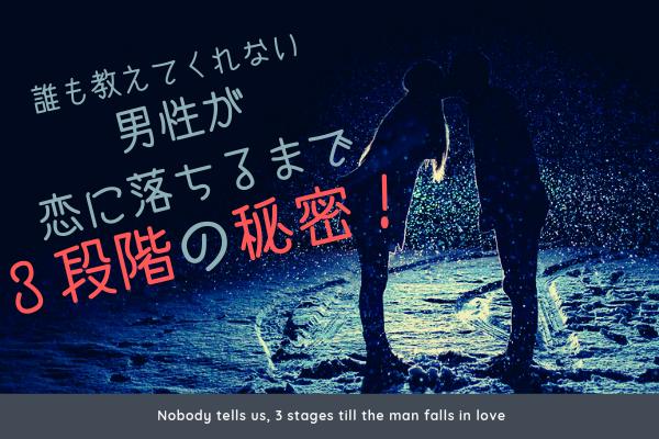 【男監修】誰も教えてくれない!男性が恋に落ちるまでの秘密を3段階で解説!