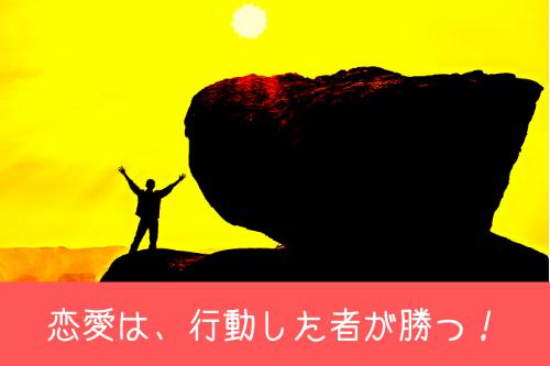 恋愛を楽しむ方法5:行動したものが勝つ!