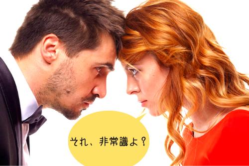 彼氏とうまく付き合う方法2:彼氏の嫌なところは、「世間的に非常識だ!」と言うニュアンスで「直してほしい」と提案する
