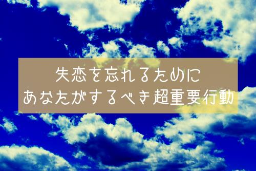 失恋を忘れるために、あなたがするべき超重要な行動【本質】