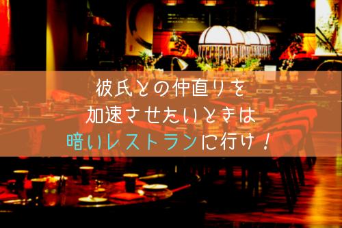 仲直りを加速させたいなら、彼氏と2人で薄暗いレストランに行け!
