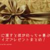 【男監修】彼氏の誕生日にガチで喜ばれるサプライズプレゼント5選!