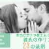 【男監修】超簡単だけど悪用厳禁!今からできる彼氏作成術23の方法論!