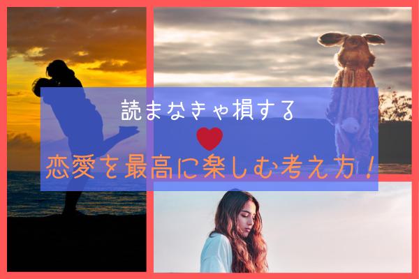 【読まなきゃ人生損する!】恋愛の不安を取り除いて楽しむための黄金の5ヶ条!