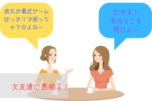 彼氏とうまく付き合う方法3:彼氏の愚痴は女友達にガンガン話してしまえ!
