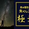 【男監修】男の理性の失くし方8選!彼に求められる女性になる極意!